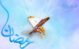 رمضان المبارک معصومین (ع) کی روایات کی روشنی میں