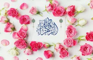 حضرت فاطمہ (س) کی عظمت رسولخدا (ص) کی نظر میں