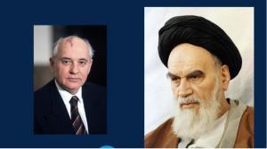 گورباچف کے نام امام خمینی(رح) کا خط اور اس کا رد عمل
