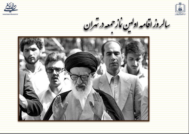 نماز جمعہ میں سیاسی اور مذہبی مسائل بیان ہونے چاہیے:امام خمینی(رح)