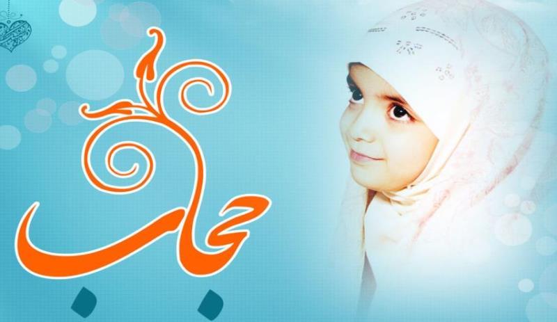 حجاب کی اہمیت  اور قرآن میں اس کی قسمیں