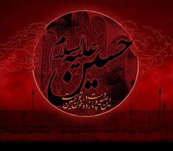 مقصد ِ امام حسین علیہ السلام اور پیغام کربلا