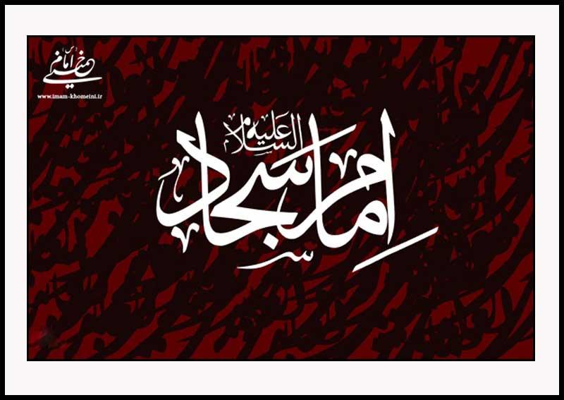 دربار یزید میں امام سجاد علیہ السلام کا خطبہ اور لوگوں کا رد عمل
