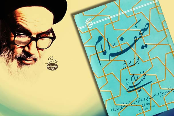 صحیفہ امام خمینی (رح) بزبان اردو - جلد اول