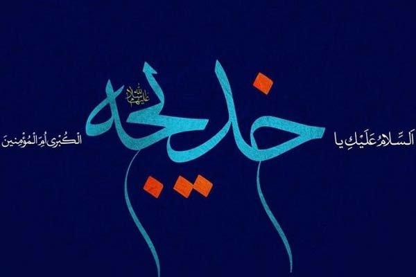 حضرت خدیجہ (س) کی حضرت فاطمۃ الزھراء (س) کو وصیت
