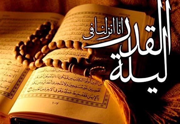 رمضان المبارک کی سب سے افضل رات