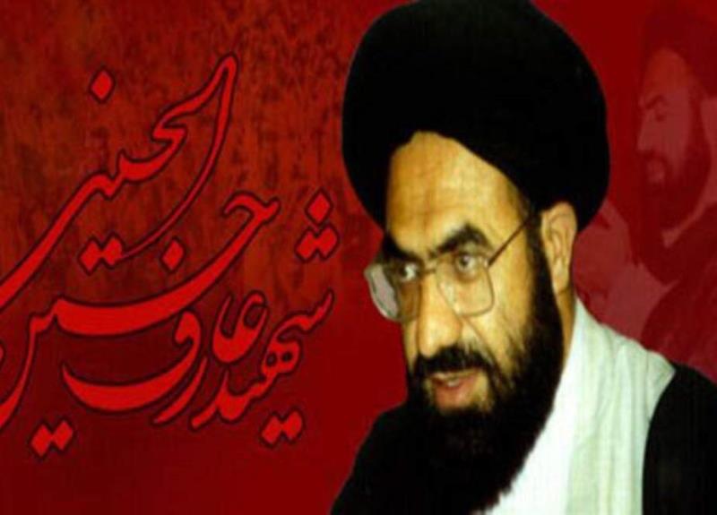 قائد شہید علامہ سید عارف حسین الحسینی۔۔۔ خمینی پاکستان