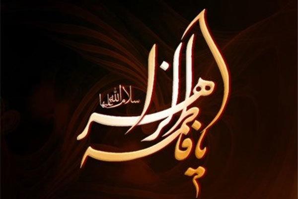 شہزادی کونین کے یوم شہادت پر ایران اسلامی سوگوار و عزادار
