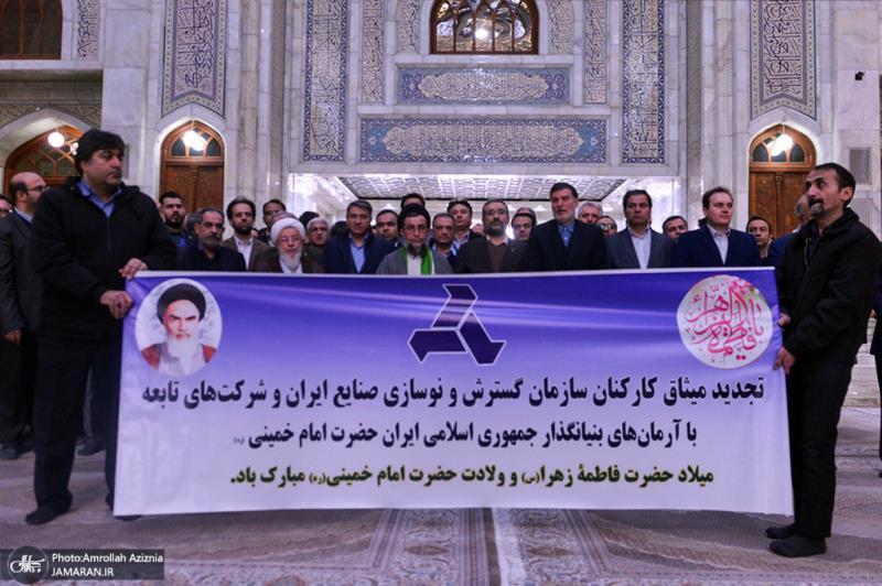 تصویری رپورٹ/ایران کی صنعتی انجمن کے اعلی حکام اور عملے نے امام خمینی(رح) سے تجدید کیا