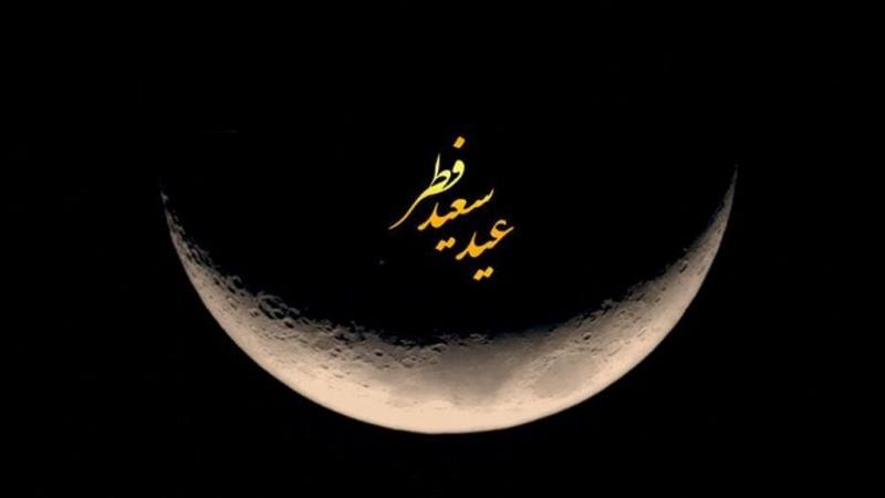 عیدالفطر