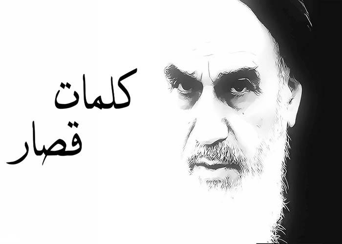 ہم سب نے قیام کیا ہے تاکہ ایران میں  اسلام کو زندہ کریں  اور انشاء اﷲ ساری دنیا میں  برآمد کریں