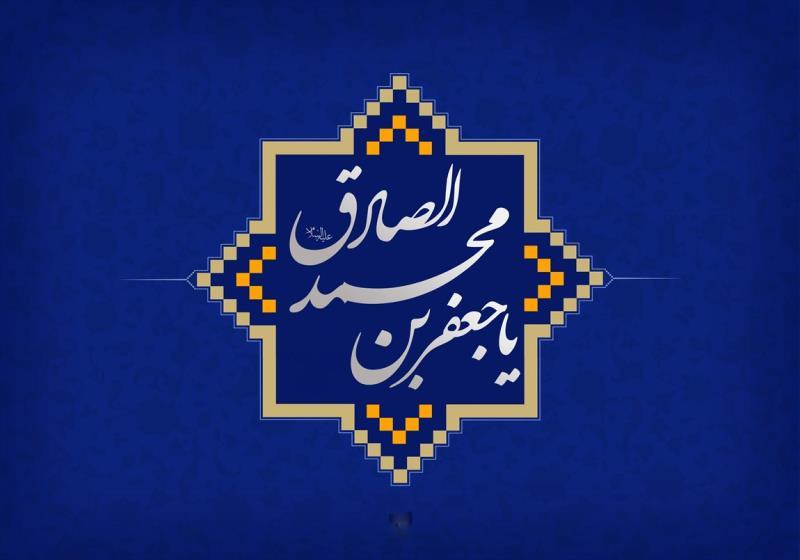 امام صادق علیہ السلام اور ہمارا علمی مقام