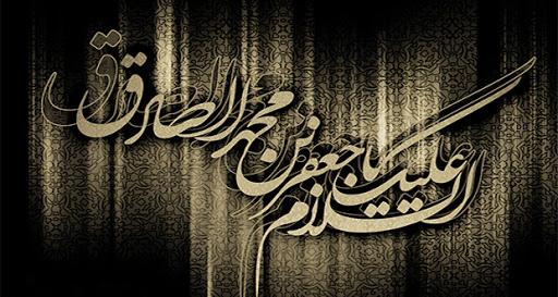 شہادت امام صادق (ع)