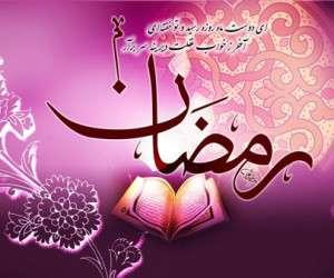 ماہِ مبارک رمضان اور کرونا