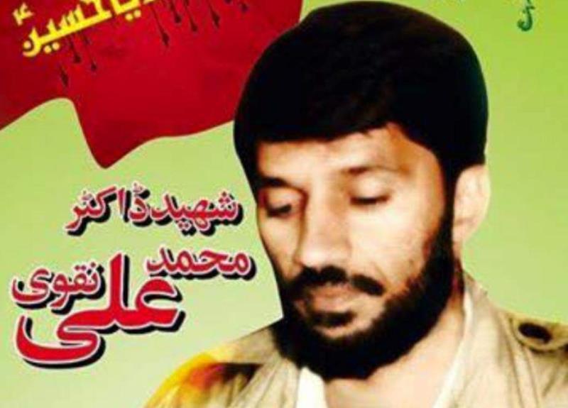 شہید ڈاکٹر محمد علی نقوی (رح) ؛ مکتب خمینی (رہ) کے تربیت یافتہ