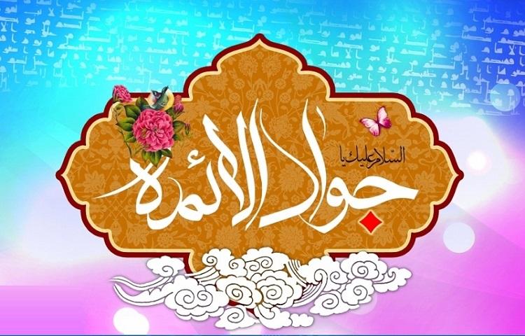 ولادت حضرت امام تقی الجواد (ع)