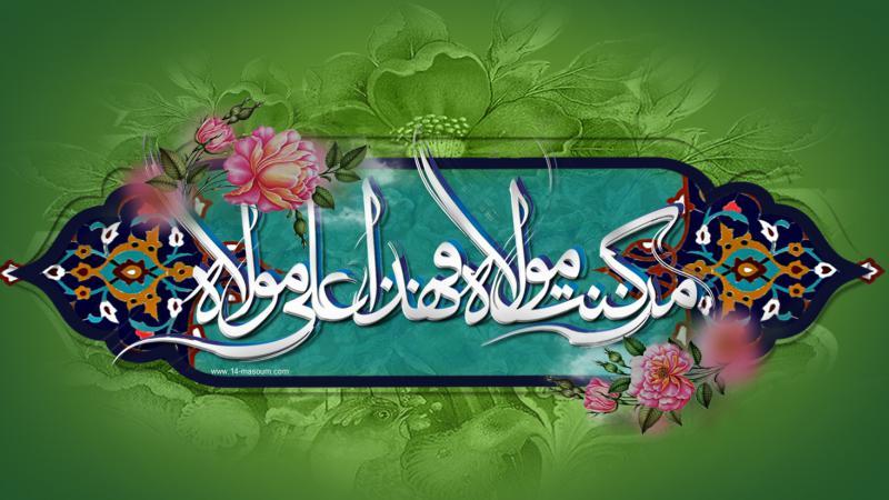 عید غدیر کی اہمیت
