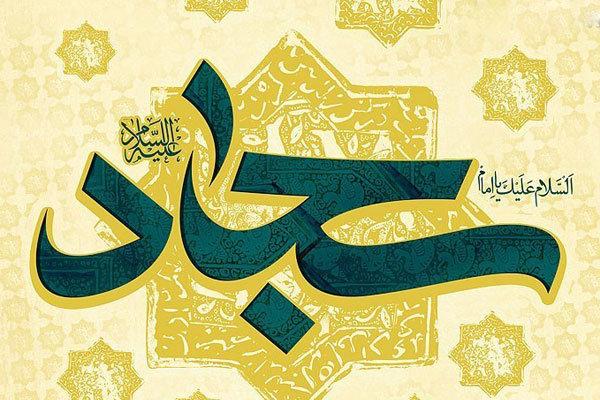 حضرت امام زین العابدین (ع) کو کثرت عبادت کی وجہ سے زین العابدین کہا جاتا ہے