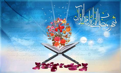 ماہ مبارک رمضان میں تلاوت قرآن