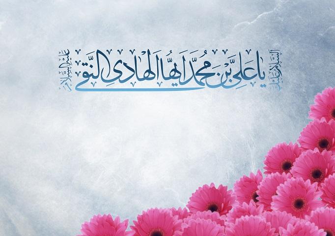 ولادت امام علی النقی الہادی (ع)
