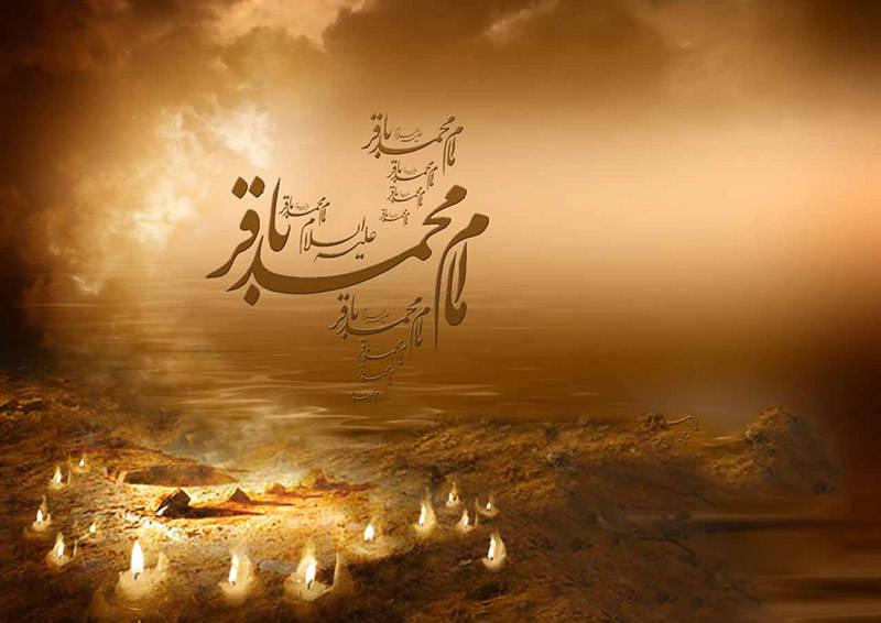 شہادت امام باقر (ع)