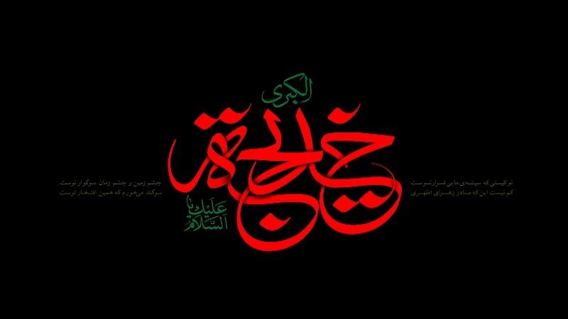حضرت خدیجۃ الکبریٰ سلام اللہ علیہا کی عظمت بیانی روایات کی روشنی میں