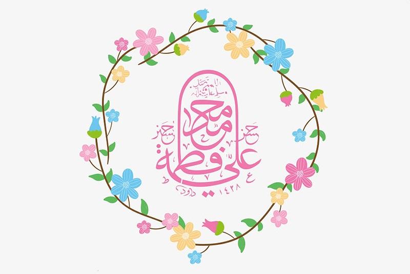 حضرت علی (ع) اور حضرت زہراء (س) کا عقد