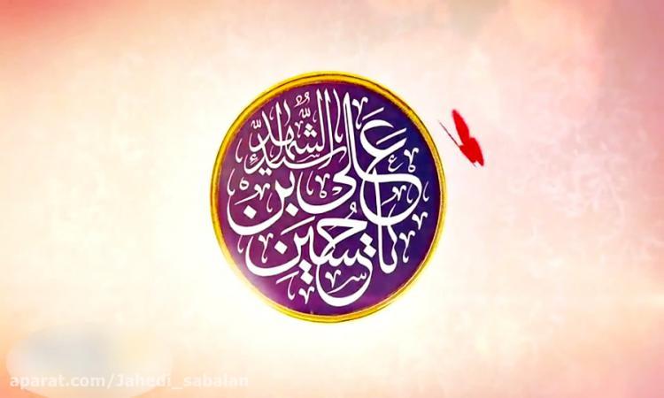 امام حسین علیہ السلام اہل سنت کی روایات میں - 2
