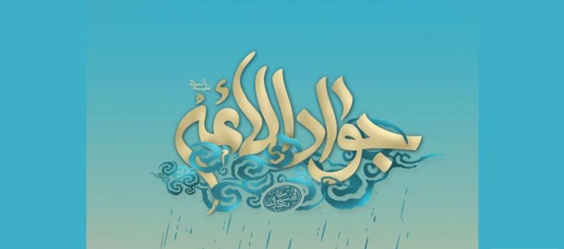 ولادت امام محمد تقی الجواد (ع)