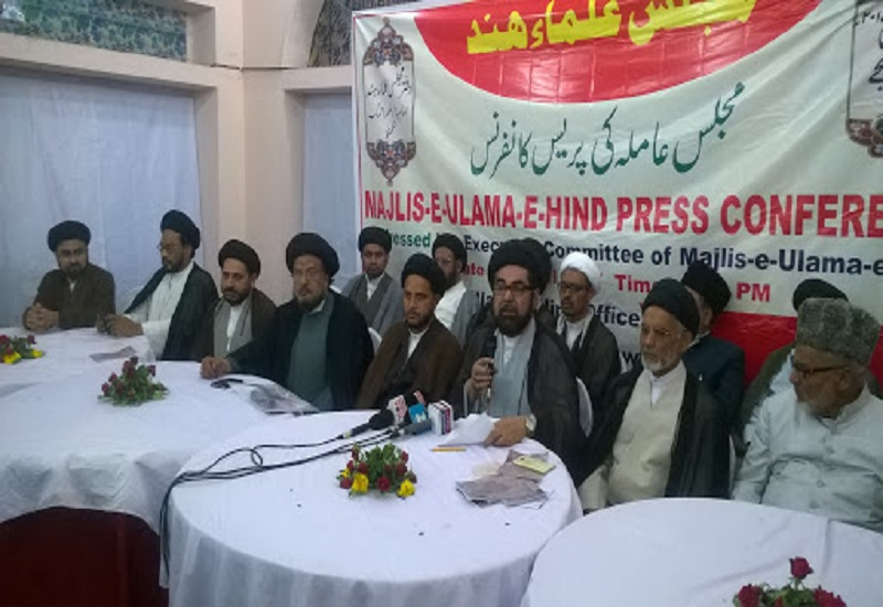 بھارتی میڈیا کے ذریعہ سید حسن نصر اللہ کو دھشتگرد قرار دیئے جانے پر مجلس علمائے ہند کا ردعمل