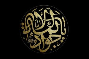 امام محمد تقی الجواد (ع) کی شہادت