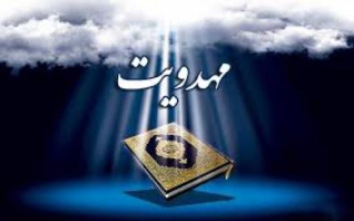 کیا قرآن کریم اور عقیدہ مہدویت میں کوئی ربط ہے؟