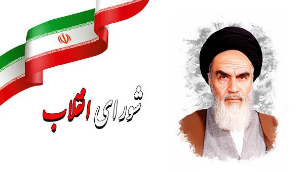 شورائے انقلاب اسلامی کی تاسیس