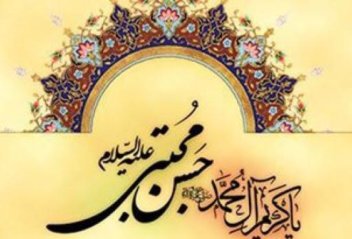 امام حسن علیہ السلام کا تواضع اور انکساری