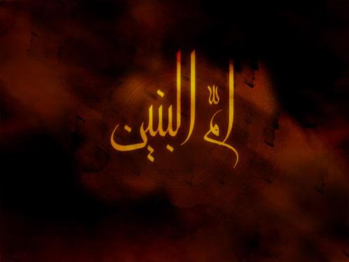 حضرت ام البنین (س) کی وفات