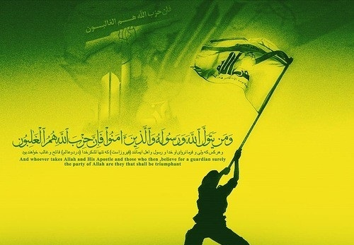 اسلامی مزاحمت کی کامیابی کا آغاز