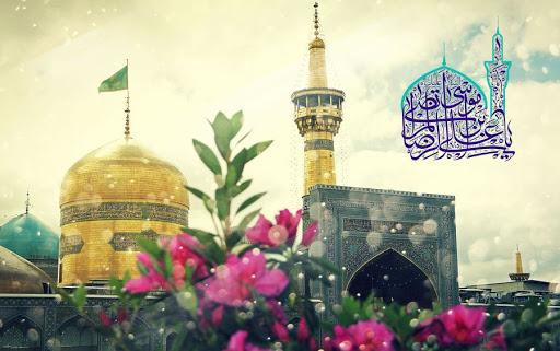 امام رضا علیہ السلام کی شان اور منزلت کے بارے میں رہبر کبیر انقلاب اسلامی کا بیان