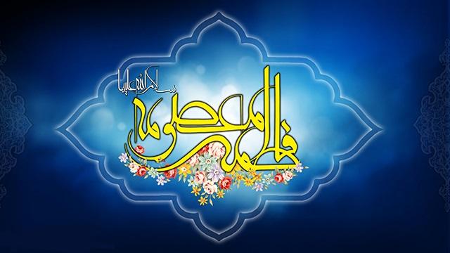 حضرت معصومہ (س) کی ممتاز اور نمایاں سیرت