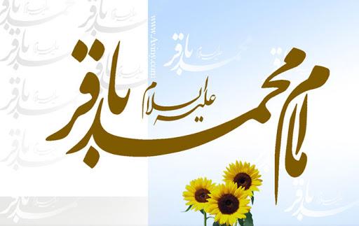 امام محمد باقر علیہ السلام کی زندگی کا مختصر تعارف
