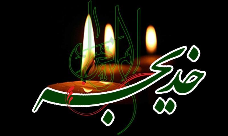 جناب خدیجہ سلام اللہ علیھا کی سخاوت