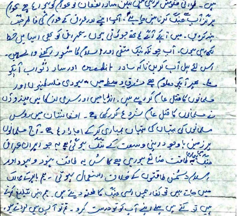 مسلمانوں کا قتل عام
