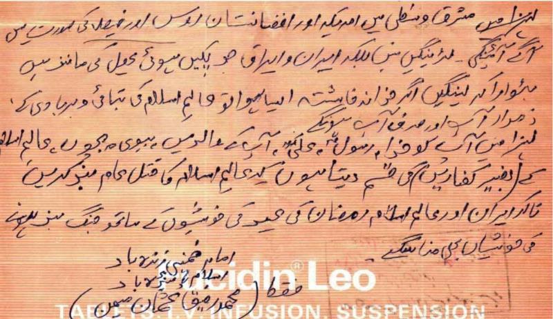 امام خمینی زنده باد
