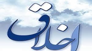 پیغمبر اکرم صلی اللہ علیہ و آلہ وسلم کا ذاتی اخلاق