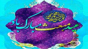 بعثت رسولؐ امام خمینی (رہ) کی نگاہ میں