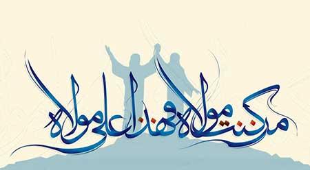 امام خمینی(رح) کی نگاہ میں عید غدیر کی اہمیت اور فضیلت