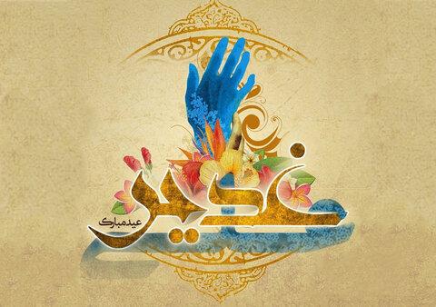 عید غدیر خداوند متعال کی سب سے بڑی عید ہے