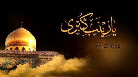 حضرت زینب سلام اللہ علیھا کا خواب اور اس  کی تعبیر