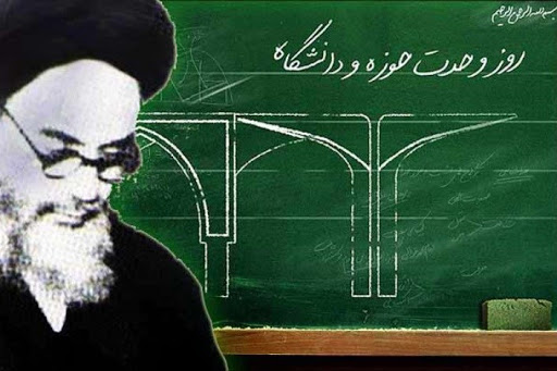 یونیورسٹیز اور حوزہ علمیہ کے درمیان اتحاد امام خمینی(رہ) کی نگاہ میں