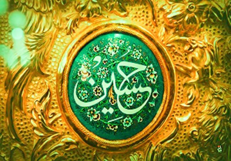امام حسین علیہ السلام سے محبت کا صلہ