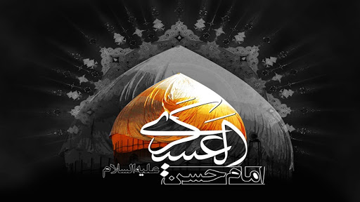 اسلام پر امام حسن عسکری علیہ السلام کا احسان
